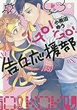 GO!GO!告白応援部 (gateauコミックス)