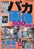 裏モノJAPAN (ジャパン) 別冊 バカ画像500連発大爆笑スペシャル 2010年 06月号...