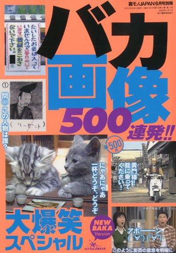 裏モノJAPAN (ジャパン) 別冊 バカ画像500連発大爆笑スペシャル 2010年 06月号 [雑誌]