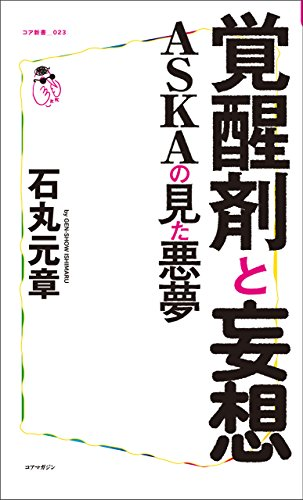 覚醒剤と妄想 ASKAの見た悪夢 (コア新書)