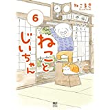 ねことじいちゃん コミック 1-6巻セット