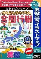 ごりっぱシリーズ Vol.9「全国行脚」