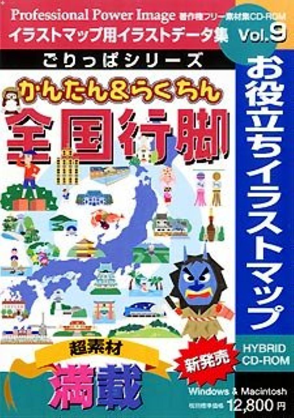 鰐めるコースごりっぱシリーズ Vol.9「全国行脚」