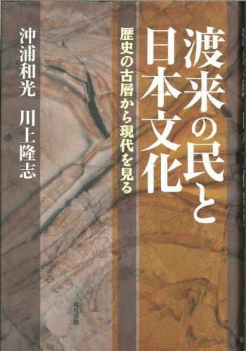 渡来の民と日本文化―歴史の古層から現代を見るの詳細を見る