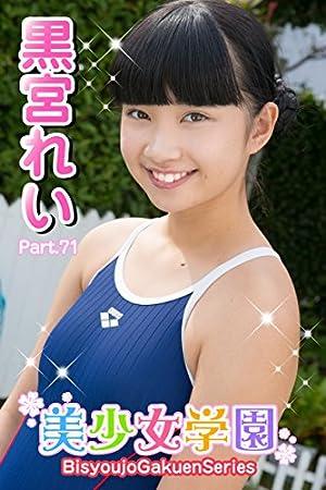 美少女学園 黒宮れい Part.71
