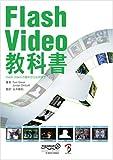 Flash Video教科書―Flash Videoの基本から応用まで