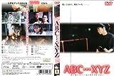 ABC...XYZ 〜シネマカクテル・シリーズ