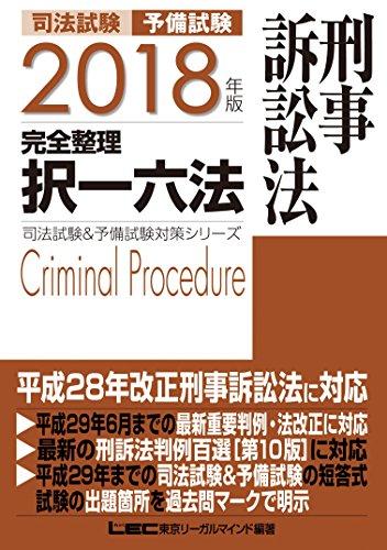 2018年版 司法試験&予備試験 完全整理択一六法 刑事訴訟法 2018年版完全整理択一六法
