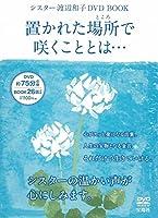 シスター渡辺和子DVD BOOK 置かれた場所で咲くこととは… (宝島社DVD BOOKシリーズ)