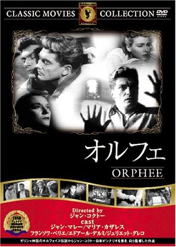 オルフェ [DVD] FRT-099の詳細を見る