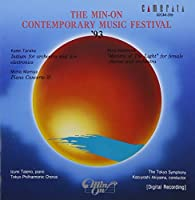 民音現代作曲音楽祭'93