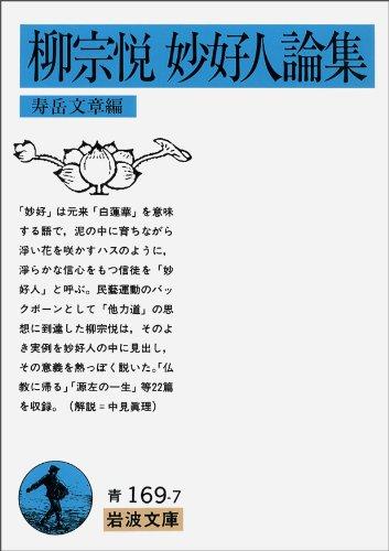 柳宗悦 妙好人論集 (岩波文庫)