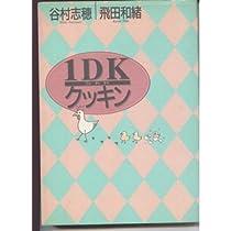 1DK(ワンデイケイ)クッキン