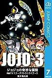 ジョジョの奇妙な冒険 第3部 モノクロ版 7 (ジャンプコミックスDIGITAL)