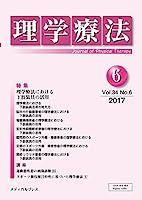 理学療法 第34巻第6号