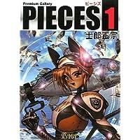 PIECES 1 Premium Gallery