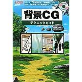 背景CGテクニックガイド―「パース」「空気遠近法」「透視図法」から「室内」「自然物」まで具体的テクニック満載! (I・O BOOKS)