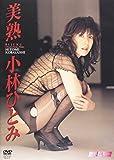 DVD>小林ひとみ:美熟 (<DVD>)