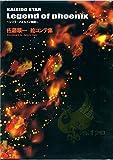カレイドスターLegend of phoenix ~レイラ・ハミルトン物語~佐藤順一絵コンテ集
