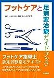 フットケアと足病変治療ガイドブック 第3版