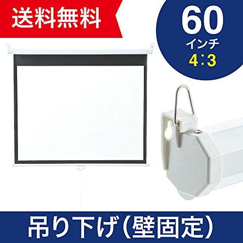 イーサプライ プロジェクタースクリーン 吊り下げ 壁固定 画像比率4:3 60インチ EEX-PST1-60