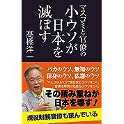 マスコミと官僚の小ウソが日本を滅ぼす (産経セレクト S 10)