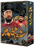 ホ・ギュン 朝鮮王朝を揺るがした男 DVD-BOX 5[DVD]