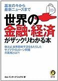 世界の金融・経済がザックリわかる本 (KAWADE夢文庫)