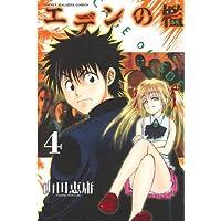 エデンの檻(4) (週刊少年マガジンコミックス)