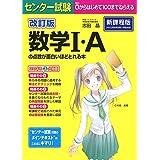 改訂版 センター試験 数学I・Aの点数が面白いほどとれる本