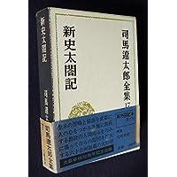 司馬遼太郎全集〈17〉新史太閤記 (1972年)