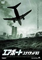 エアポート ユナイテッド93 [DVD]