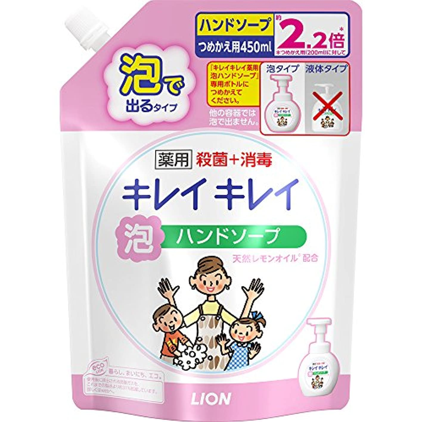 ズボン収まる友情キレイキレイ 薬用 泡ハンドソープ シトラスフルーティの香り 詰め替え 450ml(医薬部外品)