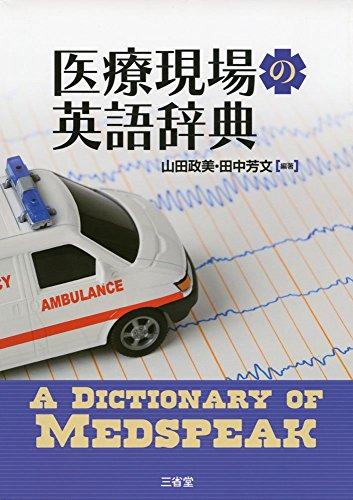 医療現場の英語辞典の詳細を見る