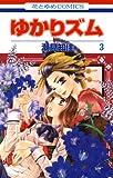 ゆかりズム 3 (花とゆめコミックス)