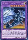 ミラーフォース・ドラゴン レア 遊戯王 運命の決闘者編 cpd1-jp004