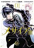 メサイア —CODE EDGE—(1) (ARIAコミックス)