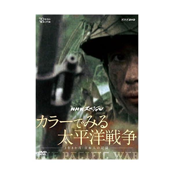 NHKスペシャル カラーでみる太平洋戦争 ~3年...の商品画像