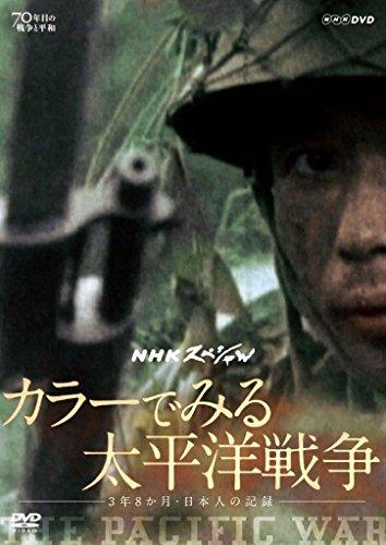 NHKスペシャル カラーでみる太平洋戦争 ~3年8か月・日本人の記録~ [DVD] -