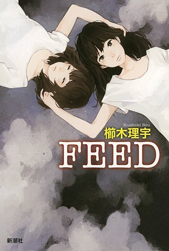 FEEDの詳細を見る