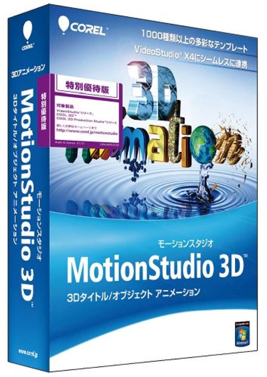 ワイン寄託地域MotionStudio 3D 特別優待版