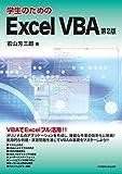 学生のためのExcel VBA 第2版