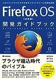 Firefox OS 【決定版】 開発ガイドブック