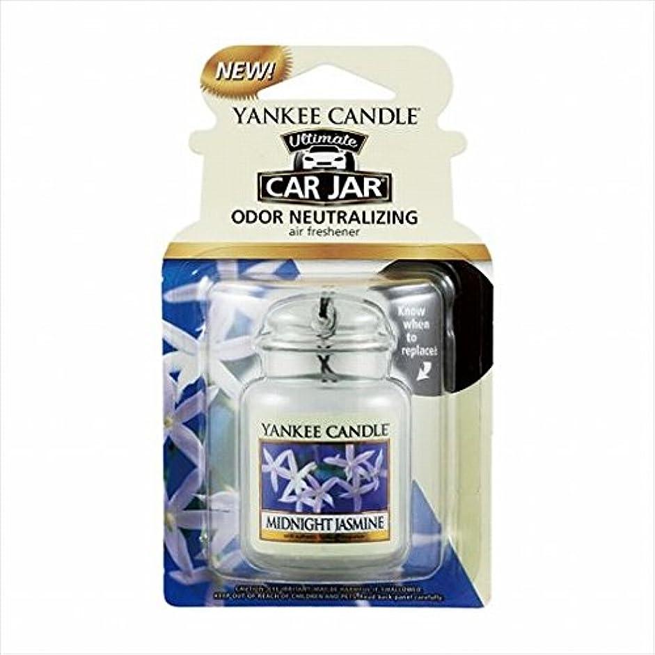 休憩する検索エンジン最適化粉砕するカメヤマキャンドル( kameyama candle ) YANKEE CANDLE ネオカージャー 「 ミッドナイトジャスミン 」