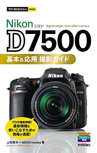今すぐ使えるかんたんmini Nikon D7500 基本&応用 撮影ガイド
