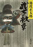 武士(おとこ)の紋章
