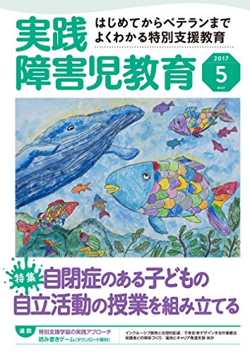 実践障害児教育 2017年5月号 [雑誌]