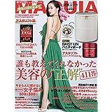 MAQUIA(マキア) 2019年 11 月号 通常版 [雑誌]