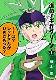 進め!ギガグリーン (1) (ビッグコミックス)