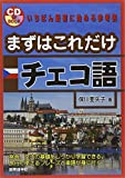 まずはこれだけチェコ語 (CDブック)